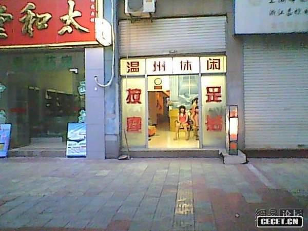 中国汽车音乐节_火车站旁的色情发廊竟如此猖獗 - 中国娱乐资讯网CECET.CN
