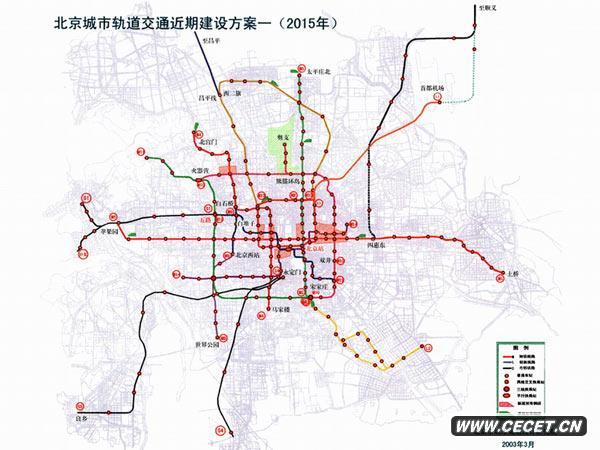北京地铁规划图展示