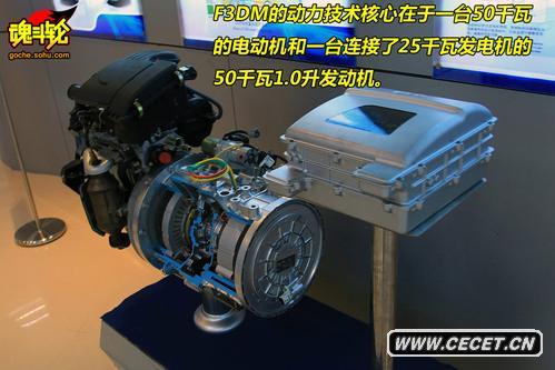 比亚迪f3dm   又带动发电机为电源充电,如此一来实现了纯电动高清图片