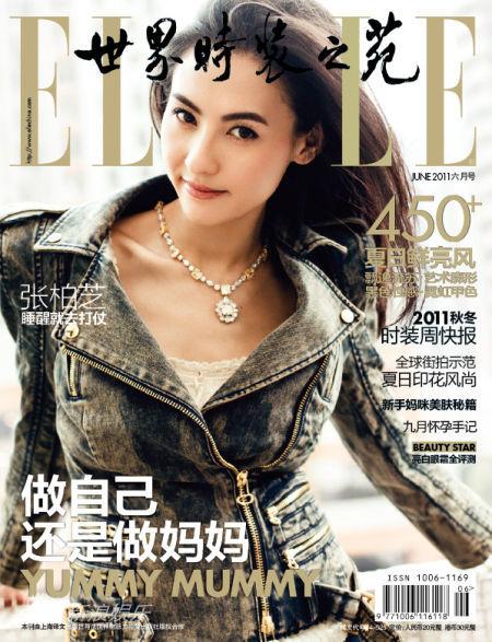 张柏芝登 ELLE 6月刊封面