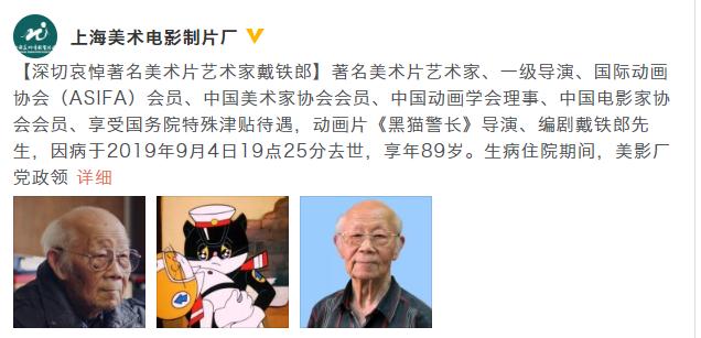 《黑猫警长》导演戴铁郎去世 享年89岁