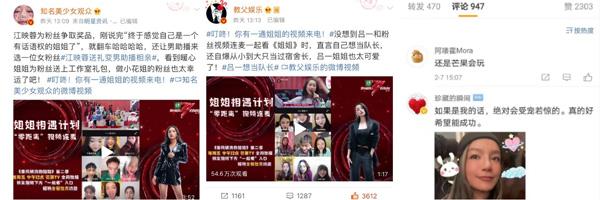 芒果TV推出神仙社交功能,连麦爱豆还能中大奖