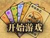 [棋牌]魔幻牌术士