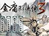 金庸群侠传3加强