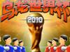 [足球]乌龙世界杯