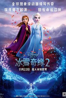 《冰雪奇缘2》11月2