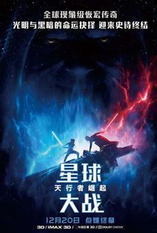 《星球大战:天行者