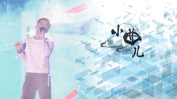 12月3日古风音乐才子小曲儿虎牙首秀 想现场听《上邪》吗? 业内 第3张