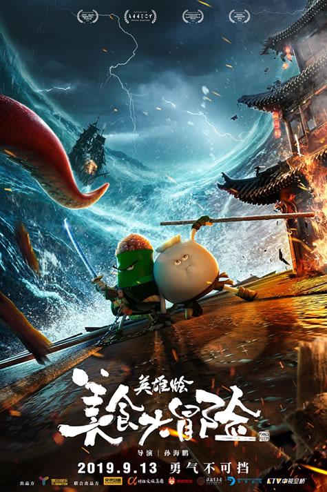 寿包CP奇葩组合《美食大冒险之英雄烩》9.13欢乐上映