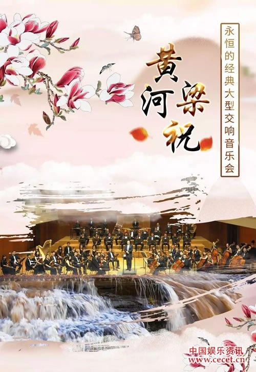黄河·梁祝——永恒的经典中秋交响北京音乐会