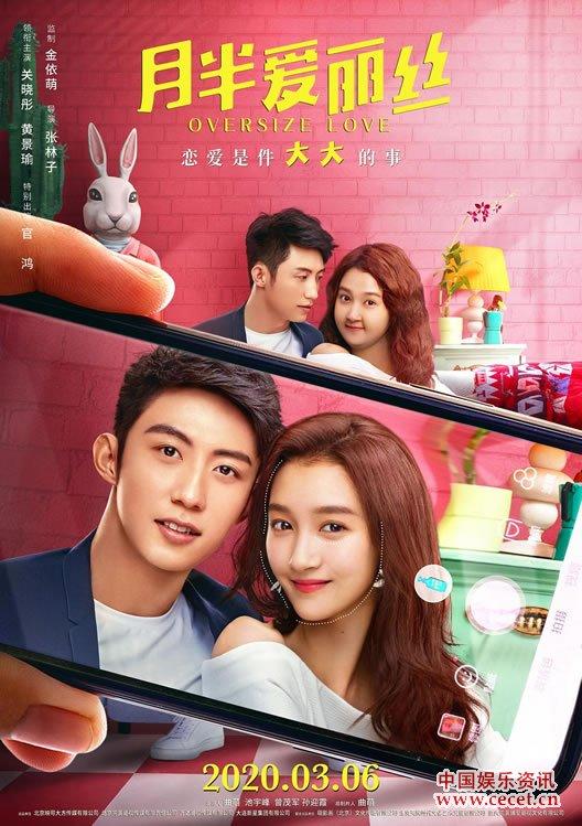 关晓彤黄景瑜领衔主演《月半爱丽丝》3月6日上映