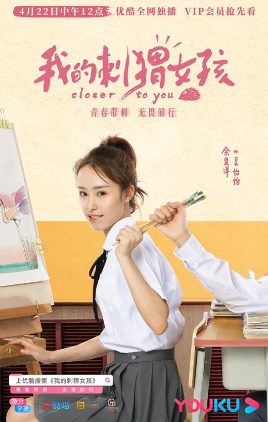 校园青春励志剧《我的刺猬女孩》4月22日播出