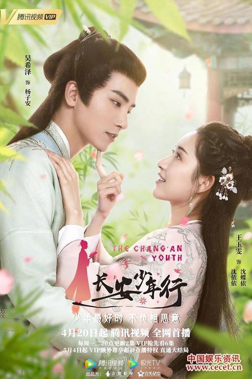 周家文执导古装爱情剧《长安少年行》4月20日播出