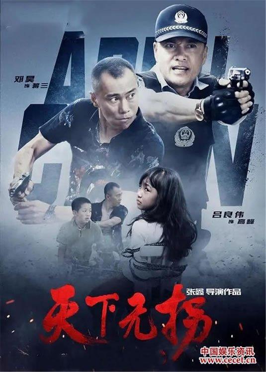 吕良伟郑昊主演《天下无拐》7月30日全国院线上映