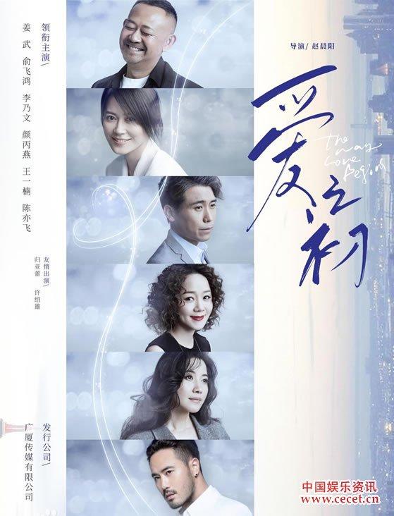 赵晨阳执导都市情感剧《爱之初》
