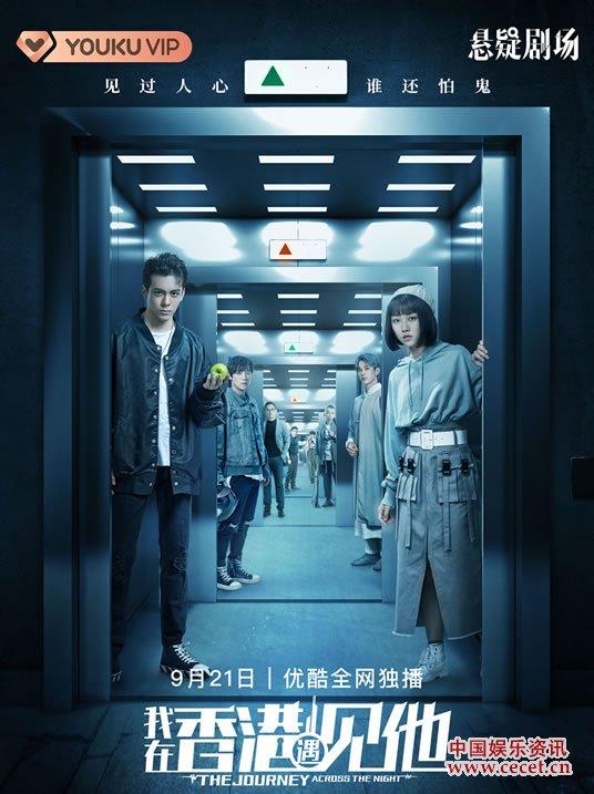 巨兴茂执导悬疑剧《我在香港遇见他》9月21日播出