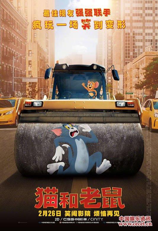 《猫和老鼠》2月26日在美国和中国大陆同步上映