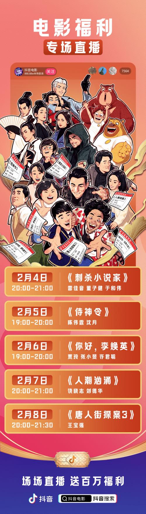 抖音春节电影活动收官,群星邀你组队抢票
