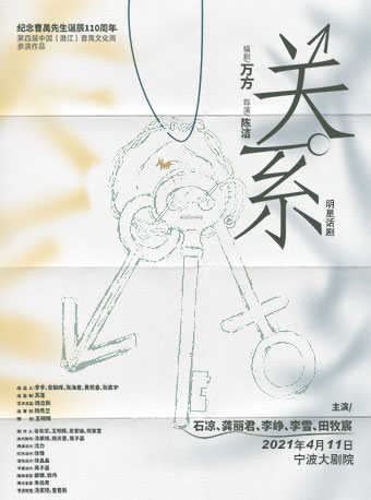 万方编剧明星话剧《关系》4月11日宁波大剧院